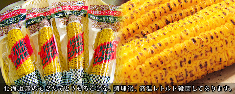 北海道のもぎたてとうもろこしを高温レトルト殺菌してあります。/ 焼き焼きコーン