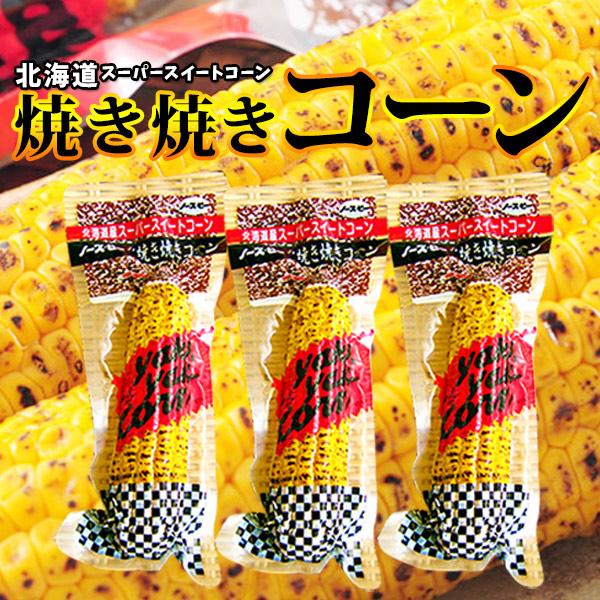 焼き焼きコーン/3本