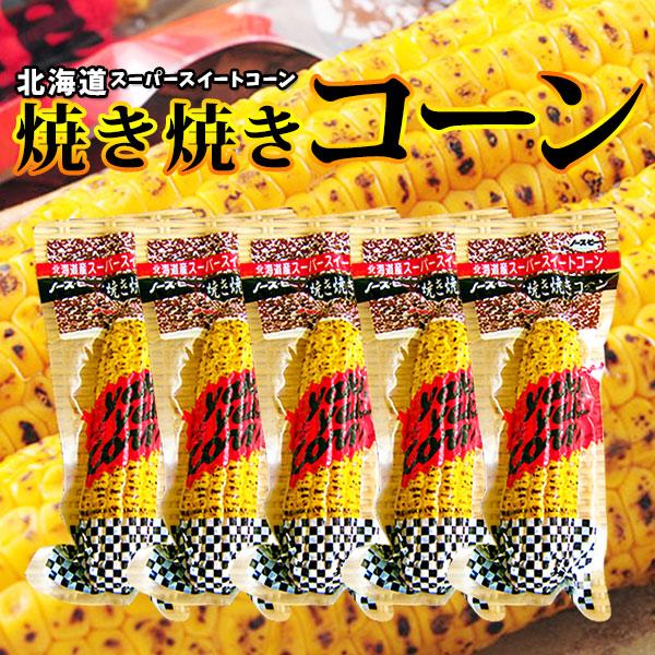 焼き焼きコーン/5本