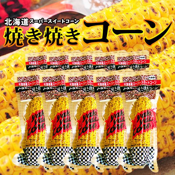 焼き焼きコーン/10本