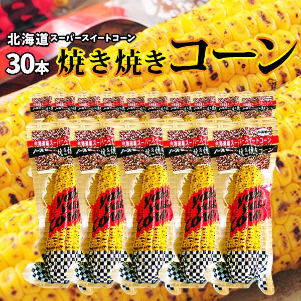 焼き焼きコーン/30本