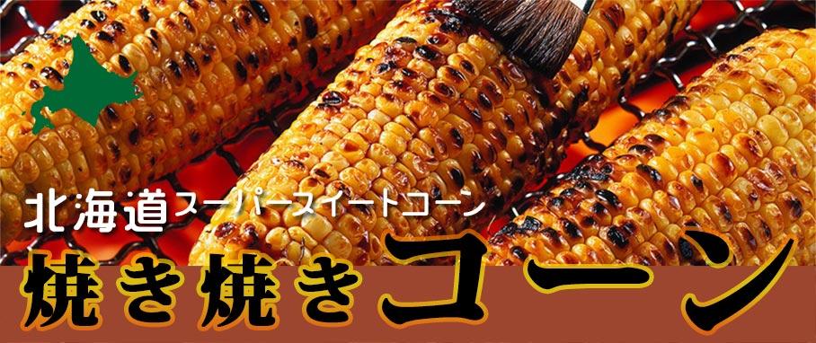 北海道スーパースイートコーン「焼き焼きコーン」