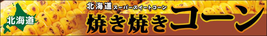 北海道産/とうもろこし/焼き焼きコーン