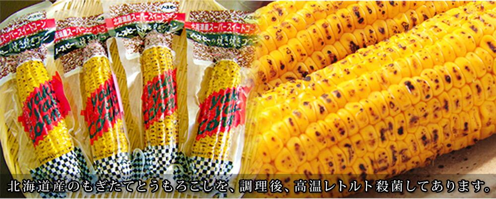 北海道のもぎたてとうもろこしを高温レトルト殺菌してあります。