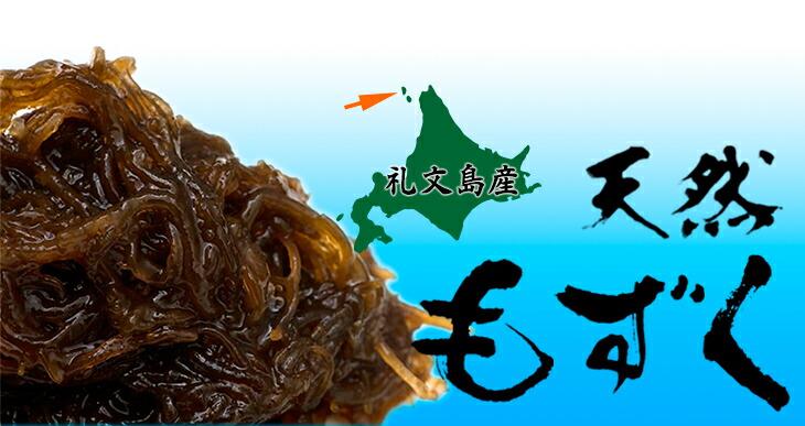 北海道/塩もずく/天然もずく/礼文島