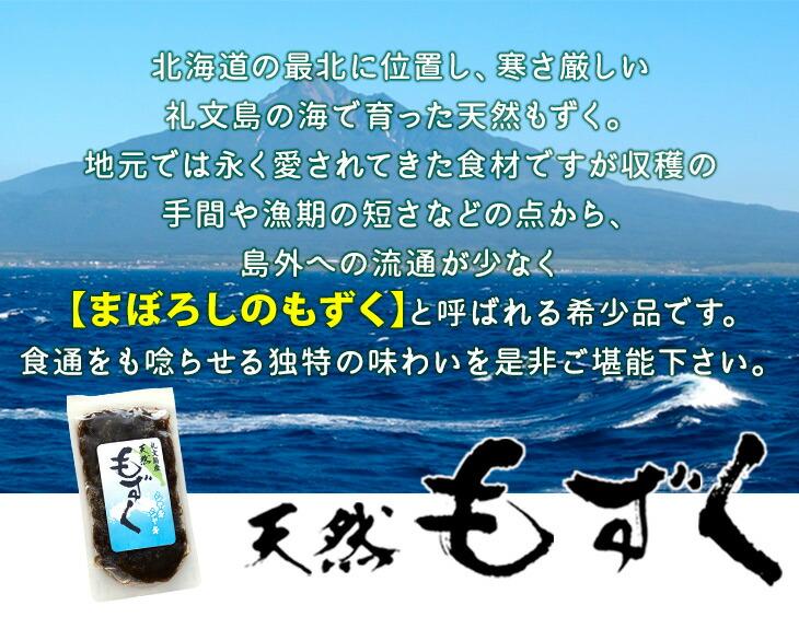北海道/塩もずく/天然もずく/礼文島/1袋