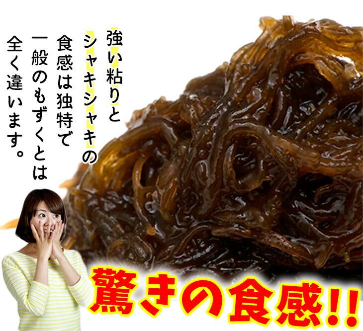 北海道/塩もずく/天然もずく/礼文島/驚きの食感