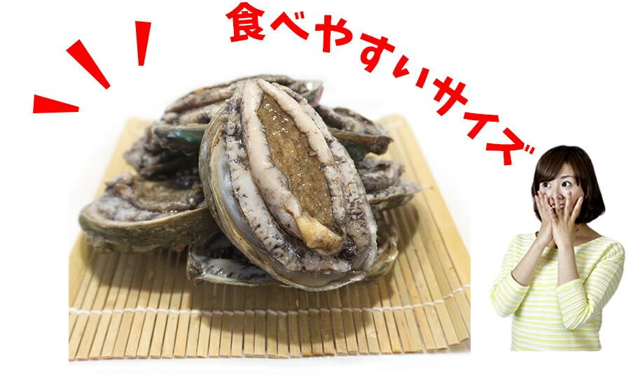 蝦夷アワビ/食べやすいサイズ