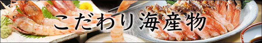 北海道/こだわり海産物