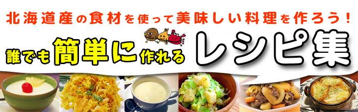 北海道の食材を使って美味しい料理を作ろう!レシピ集