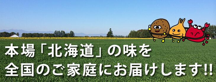 北海道/本場の味をお届けします!!