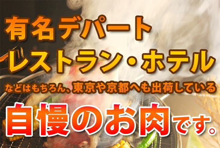 有名デパート・レストラン・ホテル等はもちろん東京や京都へも出荷している自慢のお肉です