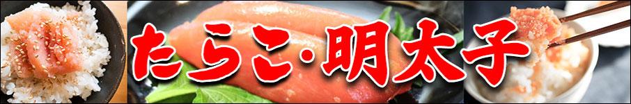 北海道/釧路/海産物/たらこ/明太子/送料無料