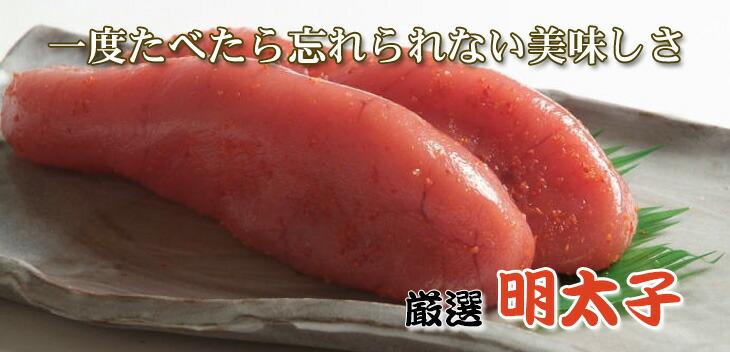 釧路/明太子/通販/ギフト/明太子/一度食べたら忘れられない美味しさ