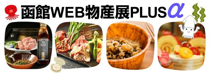 函館WEB物産展プラスアルファ