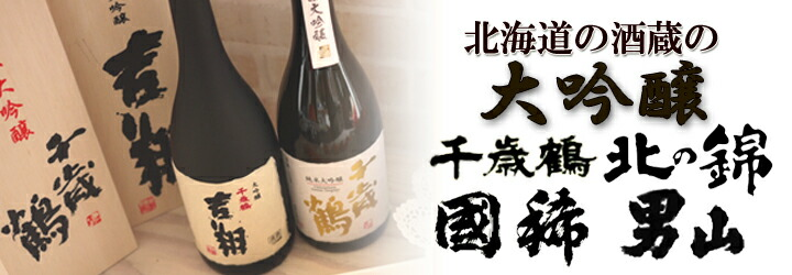 北海道人気酒蔵の大吟醸。千歳鶴(ちとせづる)・北の錦(きたのにしき)・國稀(くにまれ)・男山(おとこやま)