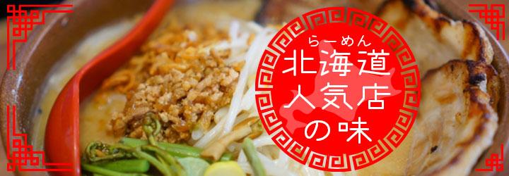 北海道といえばラーメン!人気拉麺店の食べ比べ!