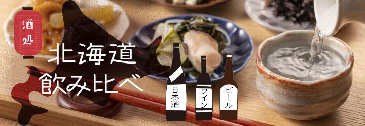 北海道の地酒・地ワイン・地ビール!水・米・果物・麦どれも産地で美味しい北海道!飲み比べ!