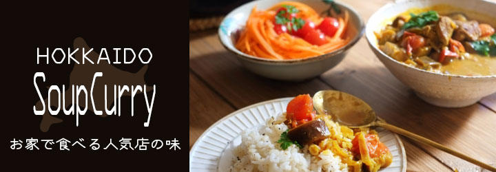 北海道といえばスープカレー!