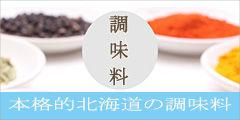 いつもの料理にプラス1。道の駅など地元で人気の北海道産食材調味料