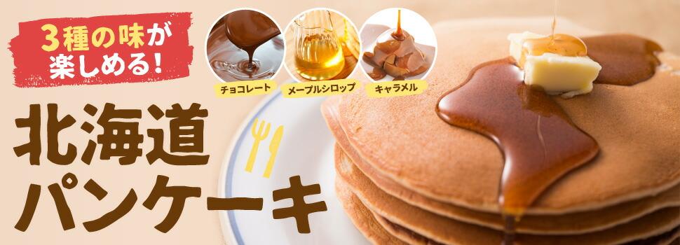 北海道パンケーキ
