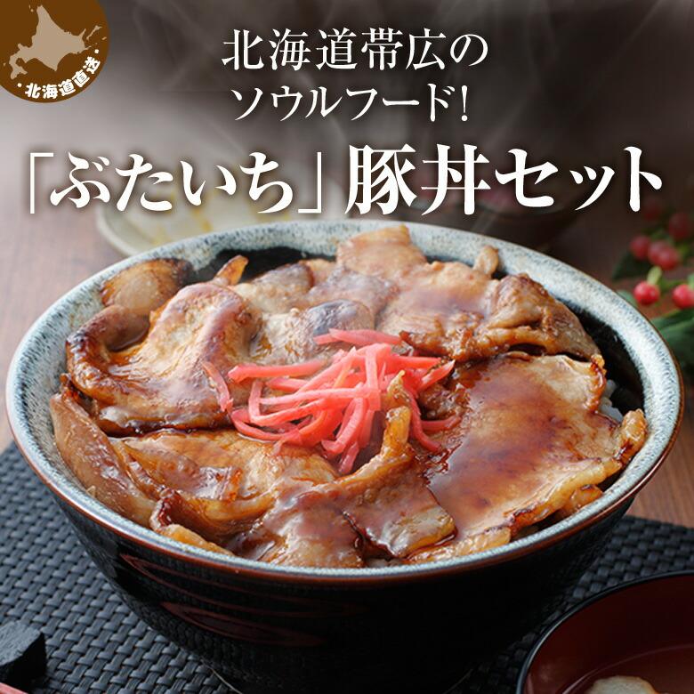 「ぶたいち」豚丼セット