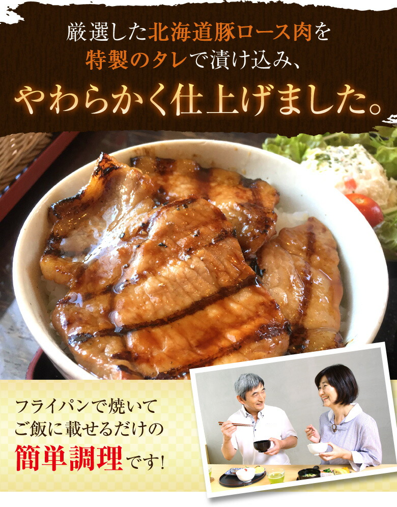 厳選した北海道豚ロース肉を特製のタレで漬け込み、やわらかく仕上げました。