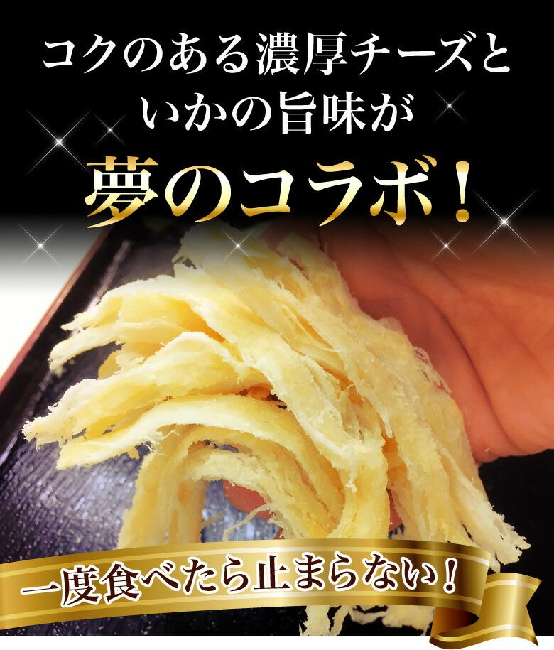 コクのある濃厚チーズといかの旨味が夢のコラボ!