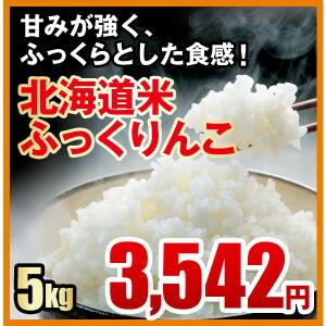 北海道米 ふっくりんこ(5kg)