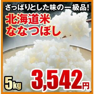 北海道米 ななつぼし(5kg)