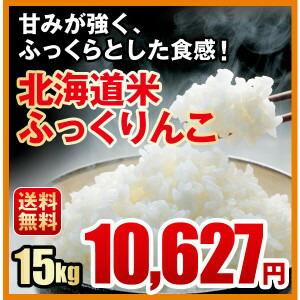 北海道米 ふっくりんこ(15kg)