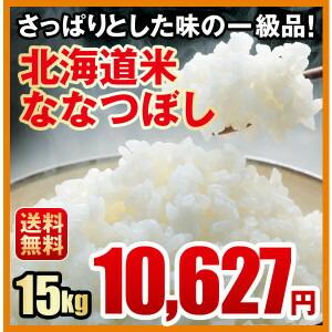 北海道米 ななつぼし(15kg)