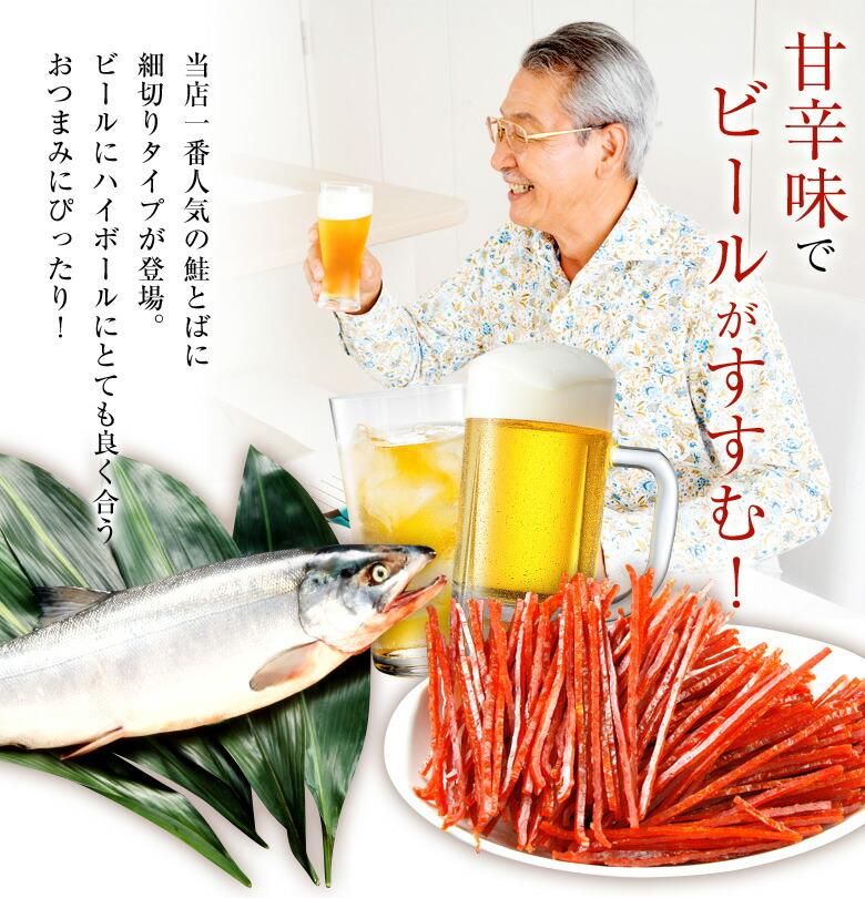 甘辛味でビールがすすむ!