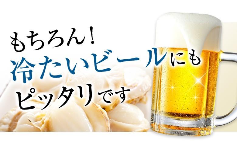 もちろん冷たいビールにもピッタリです