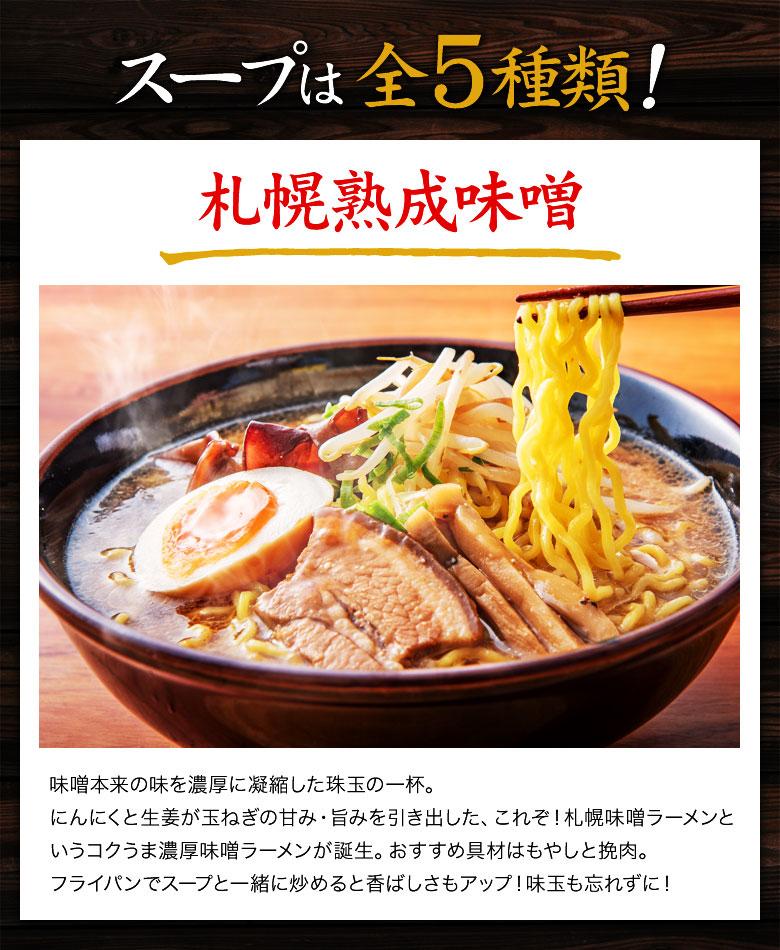 札幌熟成味噌