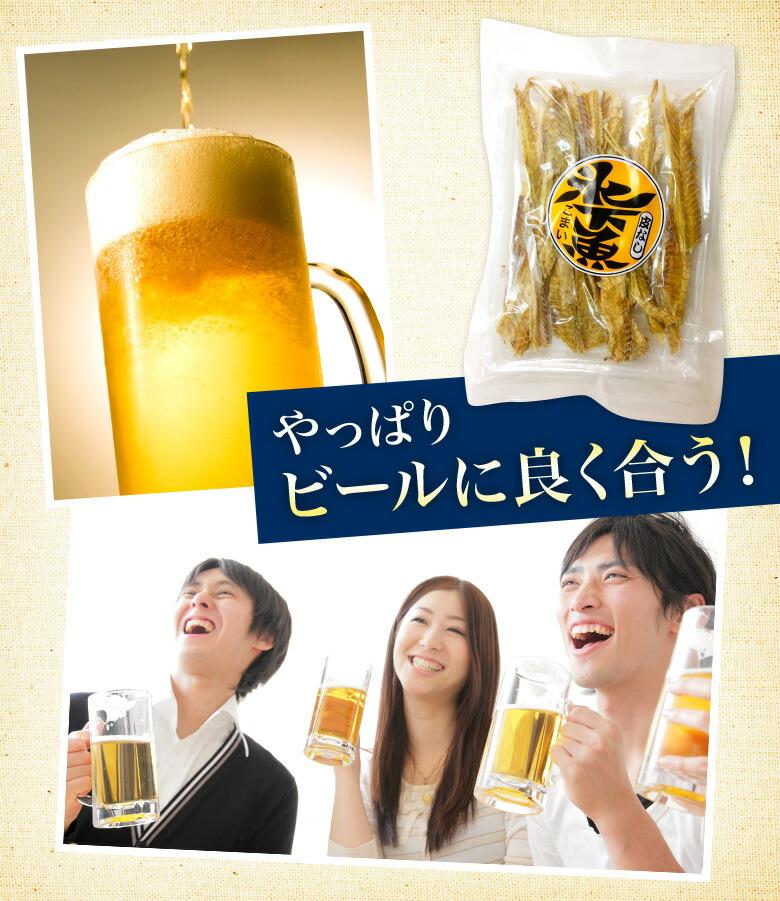 やっぱりビールに良く合う!