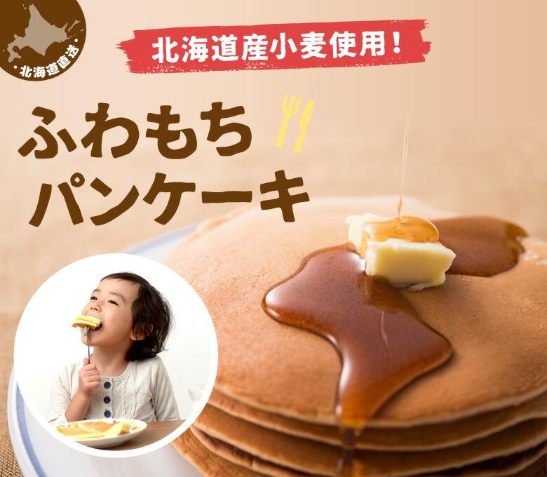 北海道産小麦使用!ふわもちパンケーキ