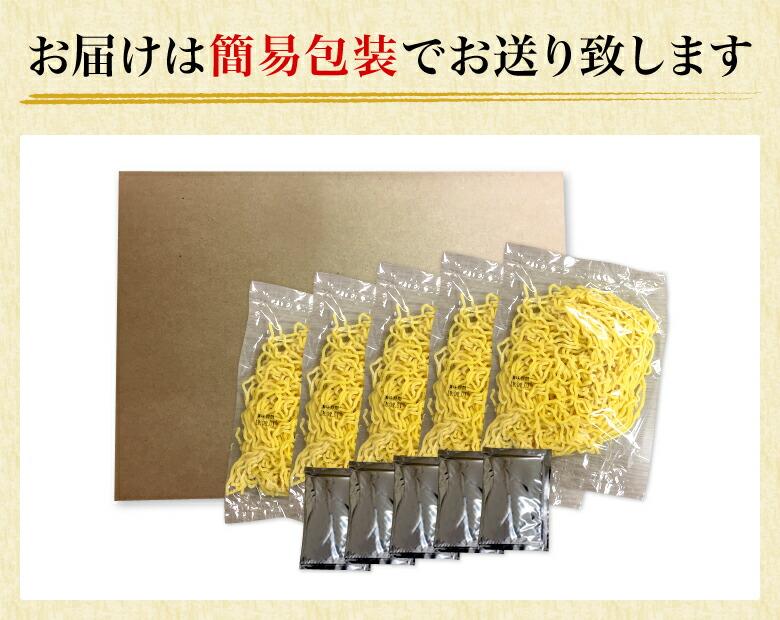 お届けは簡易包装でお送り致します。