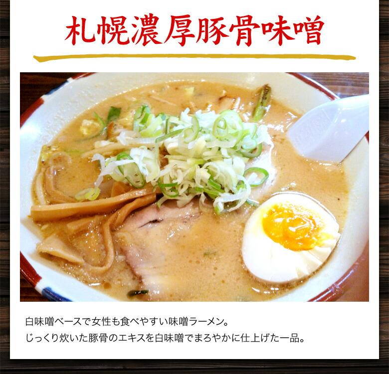 札幌濃厚豚骨味噌