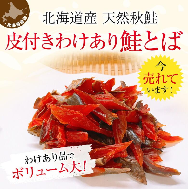 北海道産天然秋鮭 皮付きわけあり鮭とばひと口サイズ