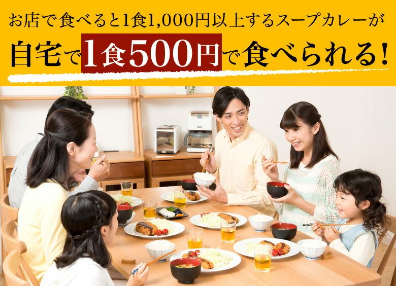 自宅で1食500円で食べられる!