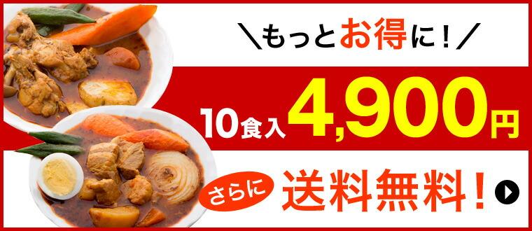 スープカレー大容量