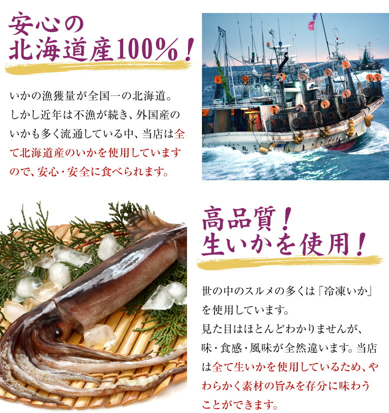 安心の北海道産100%!
