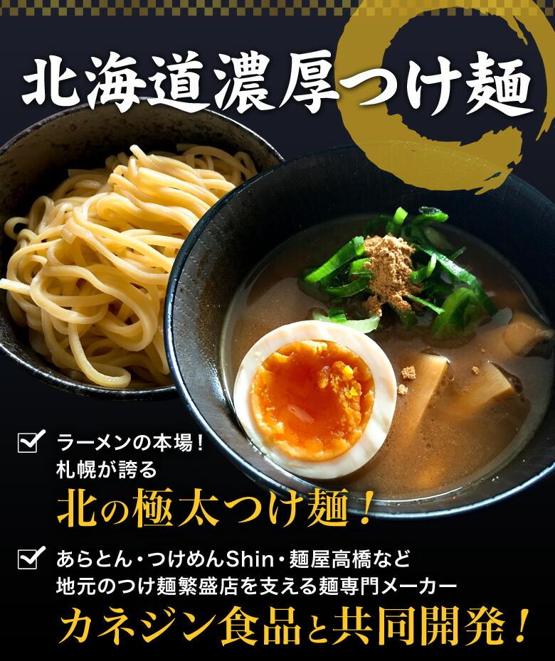 北海道濃厚つけ麺