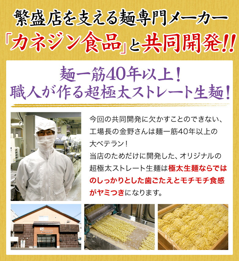 繁盛店を支える麺専門メーカー