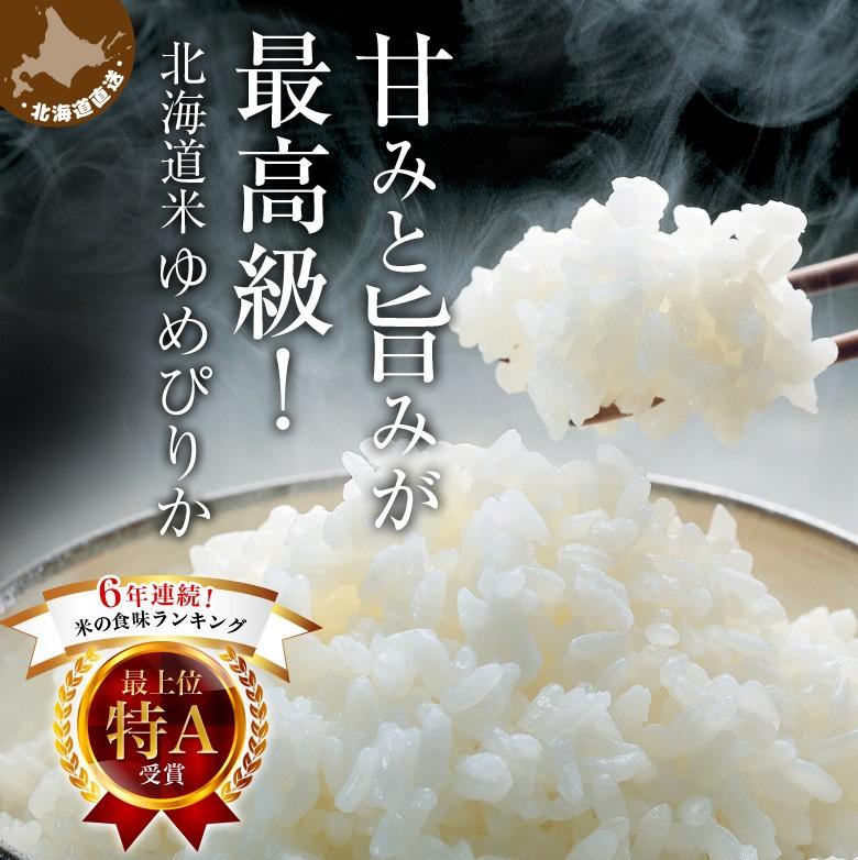 6年連続!米の食味ランキング最上位「特A」受賞!甘みと旨いが最高級!北海道米 ゆめぴりか