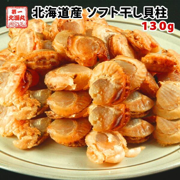 1000円 おつまみ 送料無料 北海道産 ソフトほたて貝柱 130g ホタテ ほたて ポッキリ