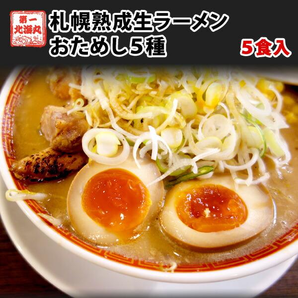 札幌熟成生麺 5種食べ比べ