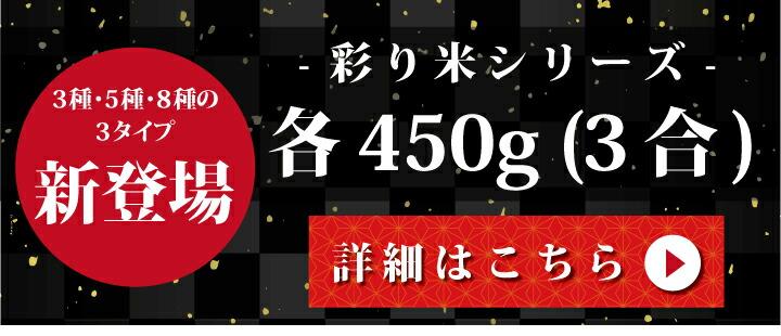 450g(3合)新登場!