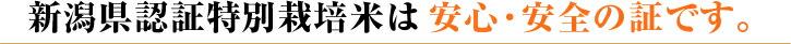 新潟県認証特別栽培米は安心・安全の証です。